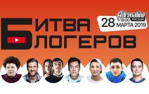 Битва блогеров в Москве 28 марта 2019