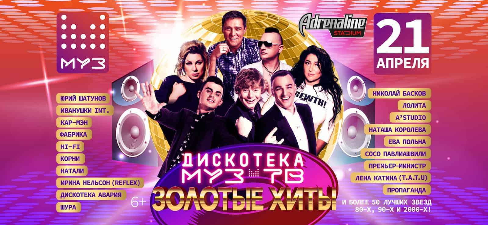 Дискотека МУЗ-ТВ. Золотые хиты в адреналин стадиум
