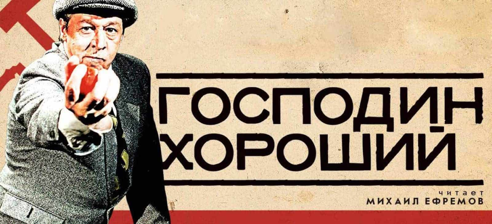 Концерт «Господин хороший – «Вопросы есть?!» в Москве в 2019 году