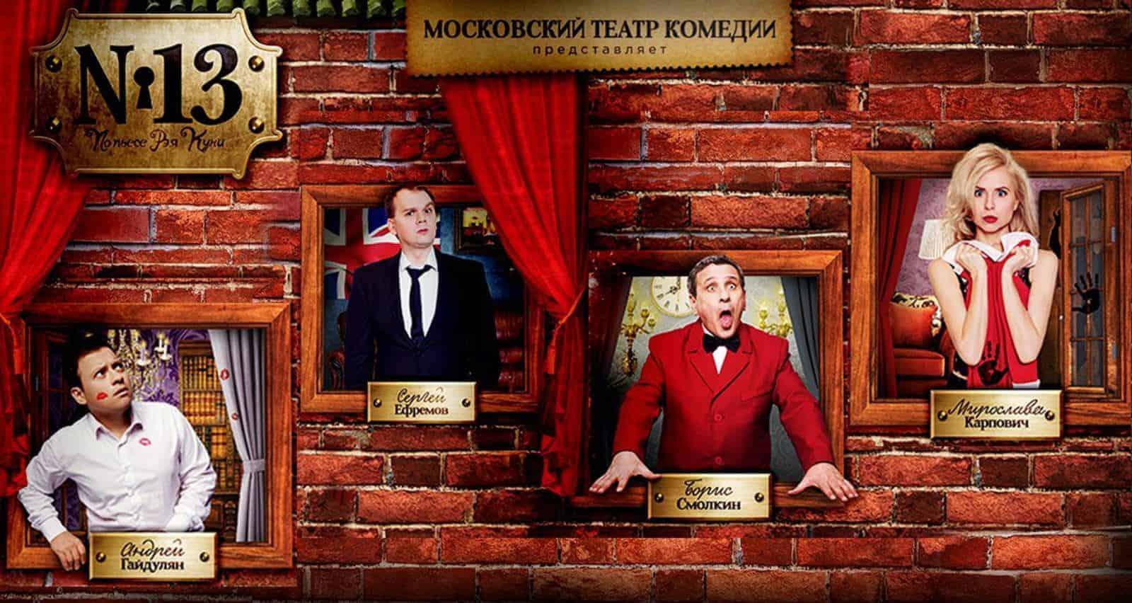 Спектакль «Номер 13» С. Ефремова в Москве