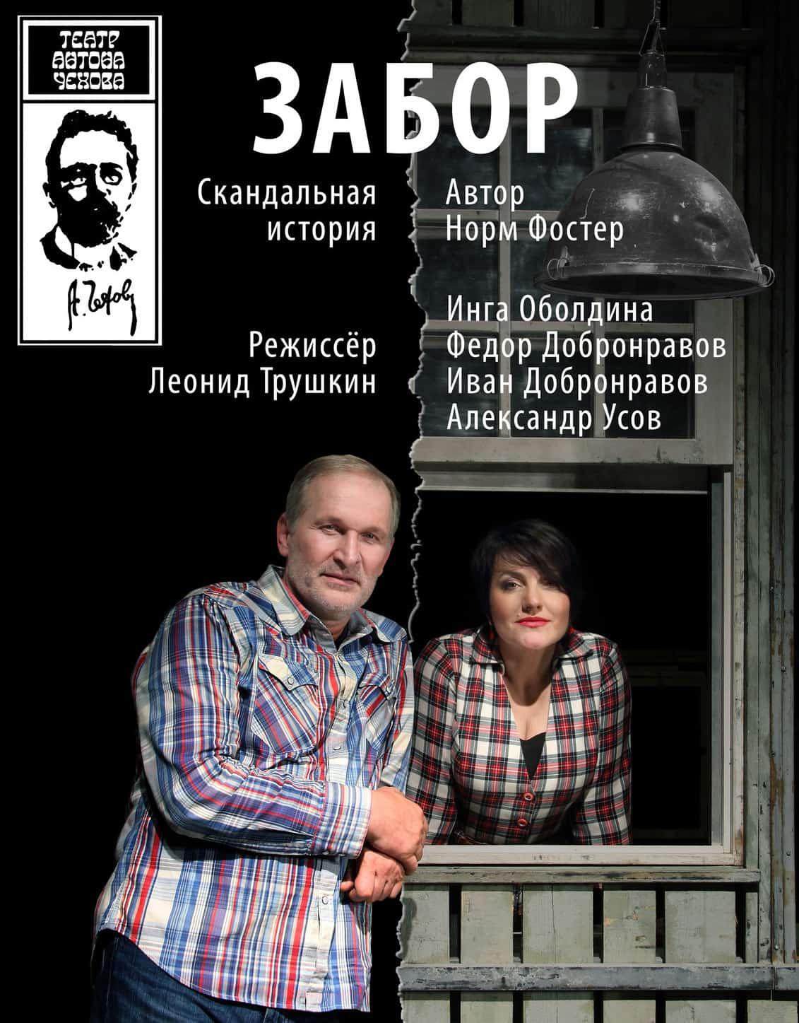 Спектакль «Забор» в Москве в 2019 году