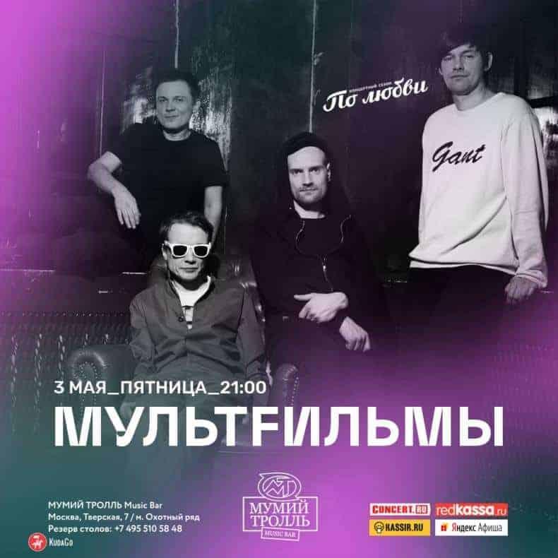 Концерт МультFильмы в Москве