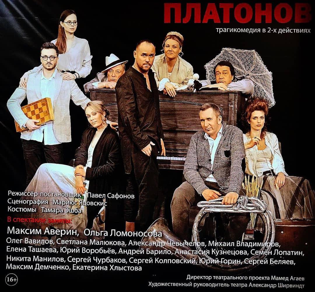 Спектакль «Платонов» в Москве