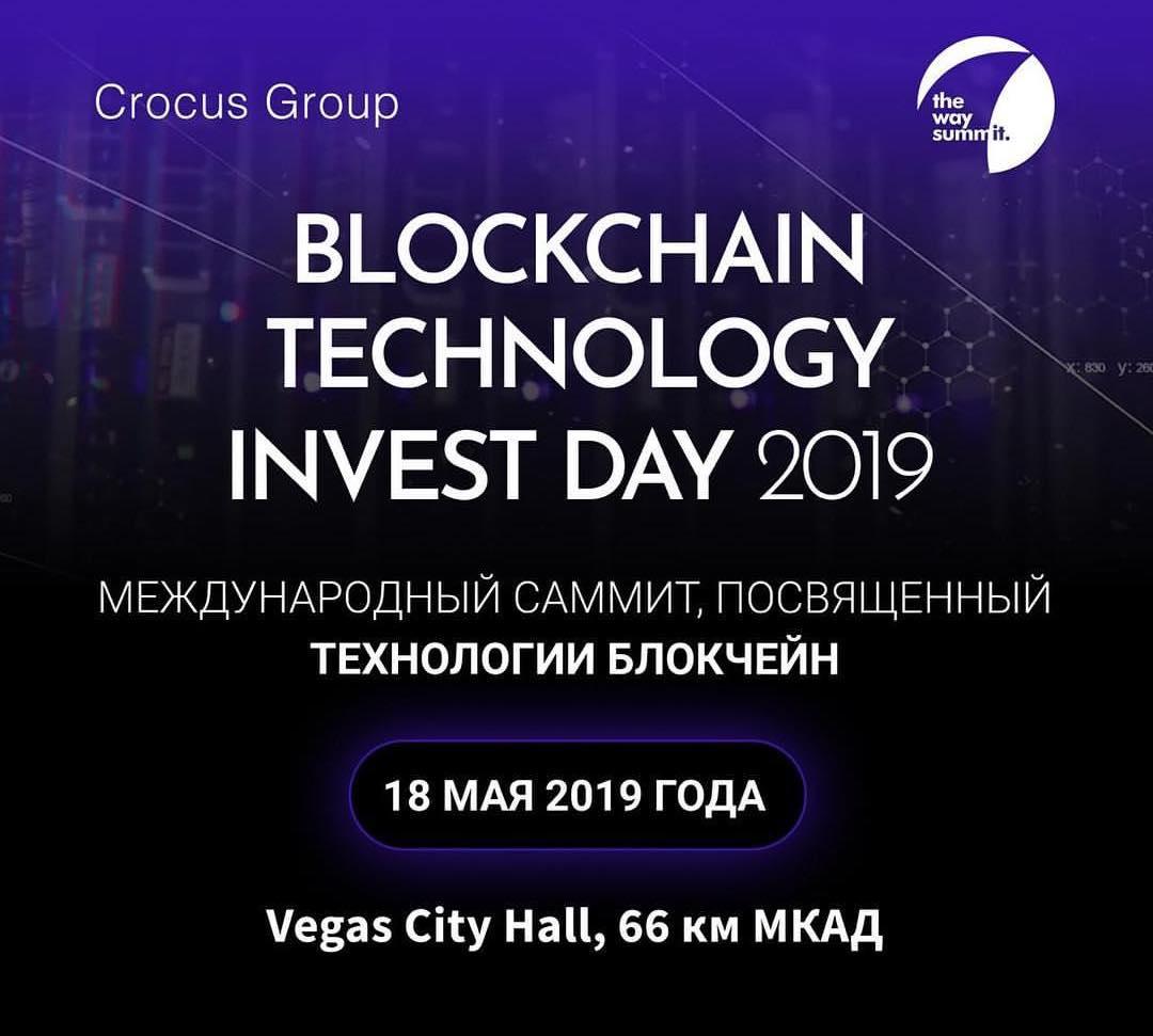Конференция Blockchain Technology Invest Day 2019