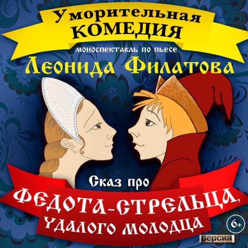 Комедийный спектакль«Сказ про Федота-стрельца, удалого молодца»