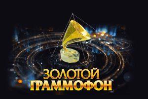 Премия «Золотой Граммофон» в Кремле