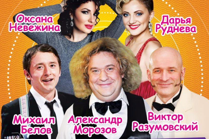 Концерт «50 оттенков смешного»