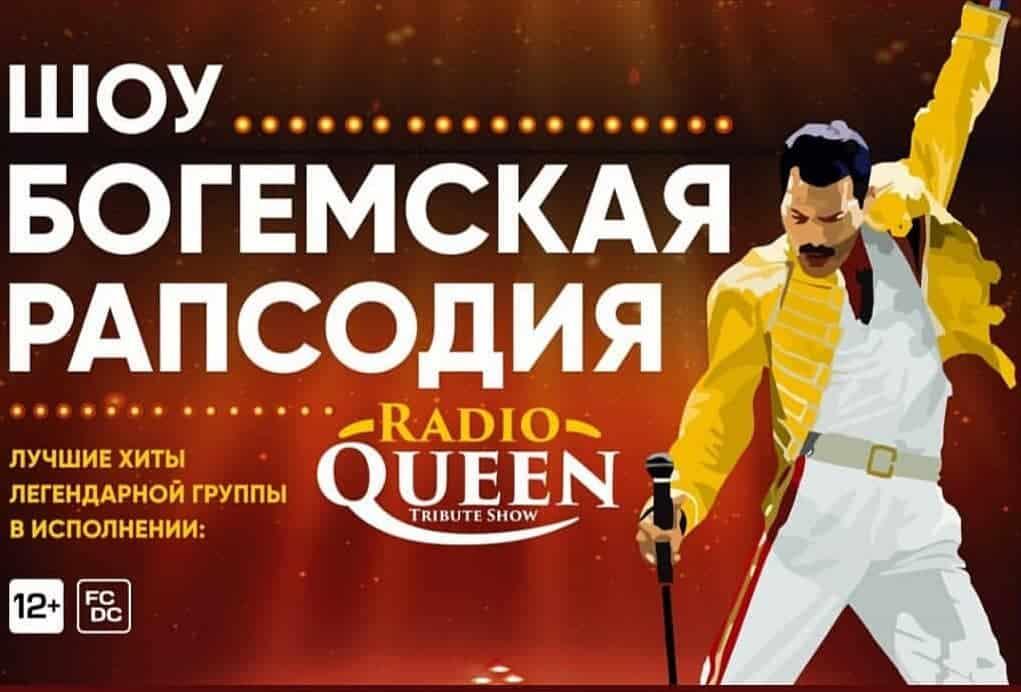 Симфоническое шоу «Богемская рапсодия». Группа Radio Queen и оркестр «Русская филармония»
