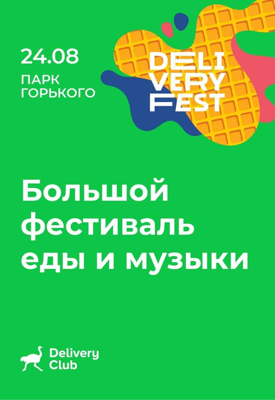Фестиваль Delivery Fest 2019