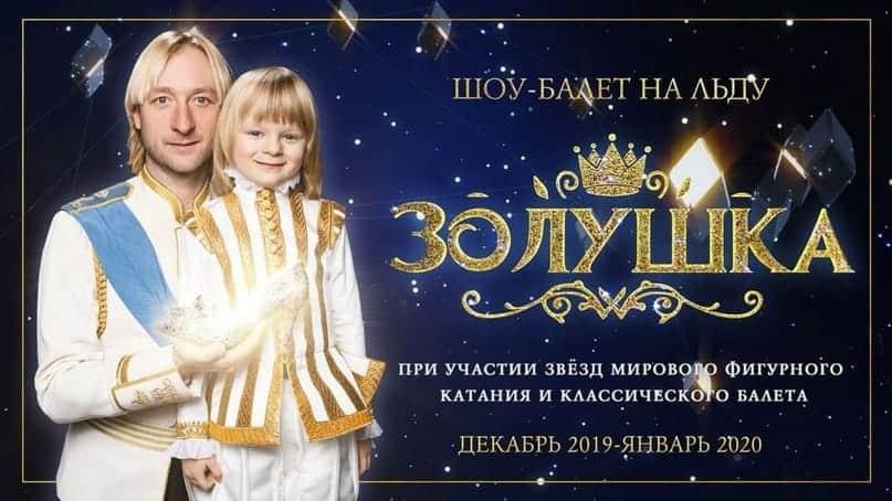 Ледовое шоу «Золушка» Евгения Плющенко