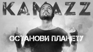 Концерт Kamazz