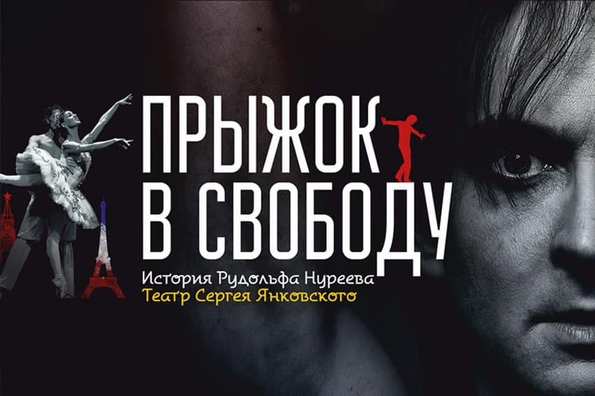 Спектакль «Прыжок в свободу. История Рудольфа Нуреева»