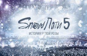 "SnowПати 5 ""История белой розы"""